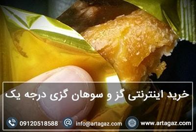 مرکز خرید آنلاین انواع سوهان اصفهان